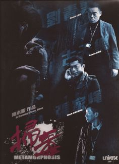 Metamorphosis by Benny Chan stars Louis Koo , Lau Ching Wan , and Nick Cheung