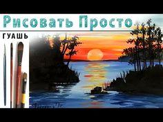(8) Как нарисовать пейзаж ЗАКАТ на МОРЕ! Для начинающих, гуашь, кисти! Урок рисования! простые рисунки - Ютуб