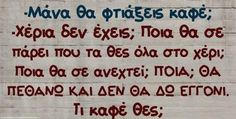 A greek mother's awesome dialogue with her kid Greek Memes, Funny Greek Quotes, Funny Quotes, Funny Pictures With Words, Images And Words, Tell Me Something Funny, General Quotes, Stupid Funny Memes, Hilarious