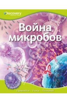 Война микробов обложка книги