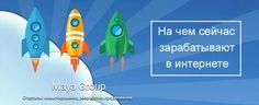 Maya-group - универсальный сайт для заработка в интернете