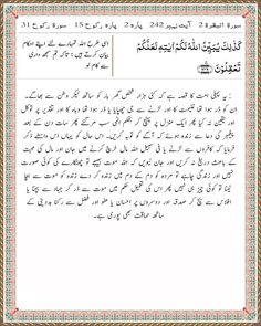 Para 2   Surah Al Baqarah 2   Ayat 242 Tafsir Al Quran, Math Equations