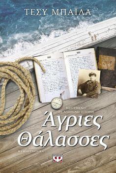 ΑΓΡΙΕΣ ΘΑΛΑΣΣΕΣ Maila, Book Writer, Books To Read, Reading Books, Frame, Authors, Writers, Typography, June