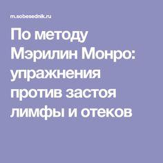 По методу Мэрилин Монро: упражнения против застоя лимфы и отеков