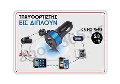 Ταχυφορτιστής αυτοκινήτου με διπλή  έξοδο USB Headphones, Electronics, Headpieces, Ear Phones, Consumer Electronics