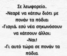 Greek Quotes, True Words, It Hurts, Funny Quotes, Lol, Sayings, Laughing, Funny Phrases