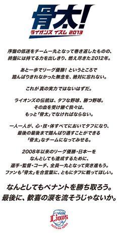 2013 Saitama Seibu Lions Slogan
