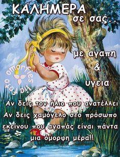 Greek Quotes, Good Morning, Spirituality, Movie Posters, Buen Dia, Bonjour, Film Poster, Spiritual, Good Morning Wishes