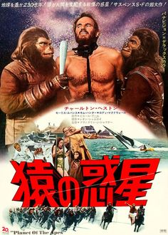 """theposterboys:"""" Planet of the Apes (Japan, of the Apes: With War For the Planet of the Apes now in theaters, designers Brandon Schaefer and Sam Smith look back at the film poster history of the long running franchise. Sf Movies, 2015 Movies, Sci Fi Movies, Poster Boys, Movie Poster Art, Cinema Times, Japanese Film, Planet Of The Apes, Cinema Posters"""