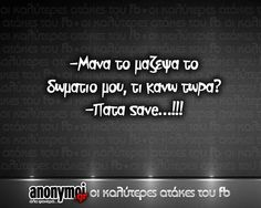 Greek Memes, Funny Greek, Greek Quotes, Smart Quotes, Funny Quotes, Favorite Quotes, Best Quotes, Bring Me To Life, Funny Statuses