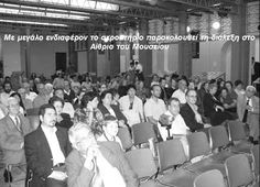 ΣΕΠΤ 2004 - Όλα... για την Αρχαία Αιγείρα  Ήταν πράγματι η σημαντικότερη εκδήλωση που έχει γίνει για την αρχαία Αιγείρα! Και μάλιστα εκτός συνόρων... Τυχεροί πρέπει να αισθάνονται όλοι όσοι βρέθηκαν το Σάββατο 16 Οκτωβρίου στο Αίθριο του Αρχαιολογικού Μουσείου στο Αίγιο.