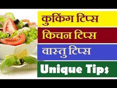 Best kitchen tips forever - किचन में काम आने वाली हर एक की फायदे की बातें
