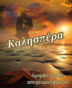 Kalispera Beautiful Love, Good Night, Movies, Movie Posters, Paracord, 2016 Movies, Have A Good Night, Film Poster, Cinema