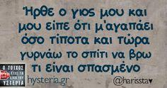 Ήρθε ο γιος μου Funny Images, Funny Pictures, Funny Greek, Greek Quotes, Cheer Up, True Words, The Funny, Funny Quotes, Jokes