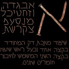 Hebrew Calligraphy - scanned nails  Sharon Pazner