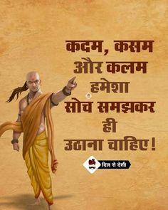 Hindi Motivational Quotes and Shayari Chankya Quotes Hindi, Marathi Quotes, Gujarati Quotes, Quotations, Motivational Picture Quotes, True Quotes, Motivational Thoughts In Hindi, Rajput Quotes, Chanakya Quotes
