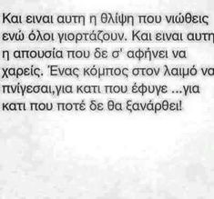 Greek Quotes, Love Quotes, Romance, Let It Be, Math, Sayings, Words, Chara, Life