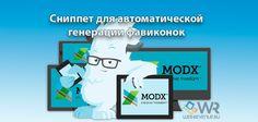 MODX сниппет для автоматической генерации фавиконок