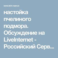 настойка пчелиного подмора. Обсуждение на LiveInternet - Российский Сервис Онлайн-Дневников