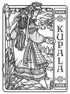 Kupala - Slavic Goddess of Springs, Water, Sorcery, Love and Herbal Lore   © 2010 Renée Christine Yates-McElwee