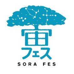 『宙フェス』ロゴ