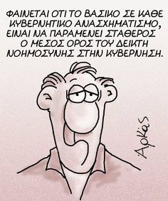 Greek Memes, True Facts, Funny Cartoons, Anarchy, Laughter, Funny Quotes, Jokes, Humor, Sayings