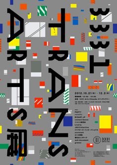 Japanese Exhibition Poster: 3331 Trans Arts. Kei Sakawaki. 2012   Gurafiku: Japanese Graphic Design
