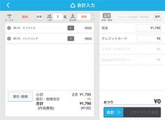 air rezi UI - Google 検索