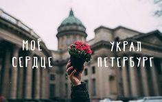 Мое сердце украл Петербург #St.Petersburgtravel | ᴘɪɴᴛᴇʀᴇꜱᴛ : ᴄᴀᴘᴍᴇʀᴋᴜʟᴏᴠᴀ