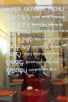 The Winter Season Menu at a lovely cafe in Hongdae, Seoul. For more dessert options, check out Seoul Sweet Seoul! http://amzn.to/HQeH1B