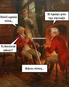 Κάνει πίπες Ancient Memes, Greek Memes, Just For Laughs, Funny Pictures, Funny Memes, Lol, Humor, Movies, Movie Posters