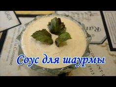 Белый соус для шаурмы / рецепт от шеф-повара / Илья Лазерсон / Обед безбрачия - YouTube