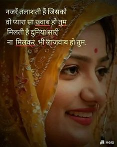 Friendship Quotes Images, Hindi Quotes Images, Love Quotes With Images, Love Poems In Hindi, Hindi Shayari Love, Ex Quotes, Diary Quotes, Caption Quotes, Heart Broken Love Quotes