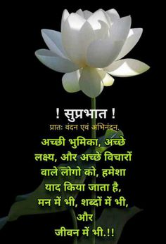 Latest Good Morning, Good Morning Wishes, Good Morning Images, Morning Status, Quotes For Whatsapp, Inspirational Quotes With Images, Positive Words, Tell The Truth, Good Thoughts
