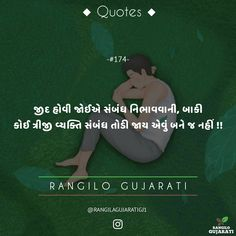 All Quotes, Poem Quotes, Best Friend Quotes, Strong Quotes, Family Quotes, Hindi Quotes, Qoutes, Life Quotes, Gujarati Quotes