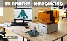 Знакомство с 3D принтером