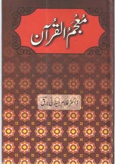 Moajam al Koran « Urdu Books, Latest Digests, magazines Moajam al Koran by Doctor Ghulam Jilani Barq, about the Koranic names, words and cities. It is the first book in Urdu literature which deals with the names, cities and words of Koran in detail, as well as this book is also the first book in all other languages like Arabic and Persian which deals with the subject cited above, in simple words it is a dictionary of Koran. Mojama al Koran, this book deals with all the names, places…