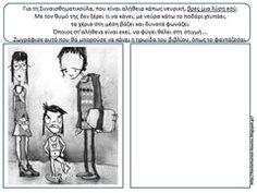 συναι4 Education, Feelings, Memes, Teacher, Teaching, Training, Educational Illustrations, Learning, Meme