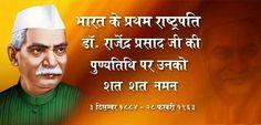 देश के प्रथम राष्ट्रपति , संविधान सभा के अध्यक्ष, कुशल विधिवेत्ता , महान स्वतंत्रता सेनानी श्रद्धेय डॉ राजेंद्र प्रसाद जी को पुण्यतिथि पर शत्-शत् नमन.   https://www.facebook.com/AshokGoelBJP/photos/a.677587028929165.1073741827.677434505611084/1086989014655629/?type=3