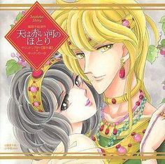 Red River Manga, Manga Mania, Couple Cartoon, Arabian Nights, Couple Art, Manga Comics, Halloween Night, Anime Couples, Amazing Art