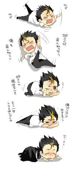 NISHINOYA TOO DAMN CUTE