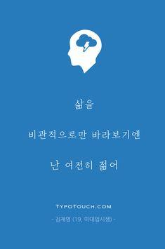 타이포터치 - 당신이 만드는 명언 아포리즘 Wise Quotes, Famous Quotes, Quotations, Qoutes, Korean Language, Idioms, Life Skills, Proverbs, Cool Words
