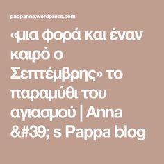 «μια φορά και έναν καιρό ο Σεπτέμβρης» το παραμύθι του αγιασμού | Anna ' s Pappa blog