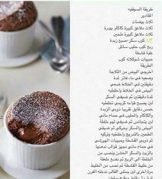 سوفليه Hot Desserts, Dessert Drinks, Cooking Cake, Cooking Recipes, Souffle Recipes, Arabic Food, Food Humor, Sweets Recipes, Chocolate Recipes