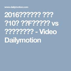 2016明治安田J1 2nd 第10節 横浜F・マリノス vs 鹿島アントラーズ - Video Dailymotion