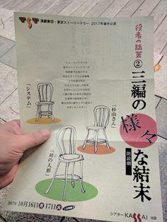 朗読劇の前売り券が手元に。東京ストーリーテラーさんによる、役者の話芸②「三編の様々な結末」です。楽しみにしています。