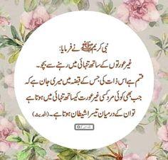 Islamic Qoutes, Islamic Teachings, Islamic Messages, Muslim Quotes, Religious Quotes, Hadith Quotes, Allah Quotes, Urdu Quotes, What Is Islam