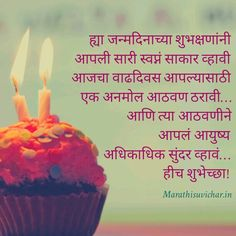 Happy Birthday Sms In Marathi Birthday Quotes For Friends Happy