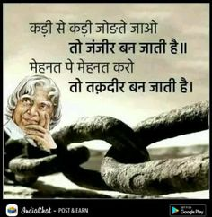 Apj Quotes, Gita Quotes, Funny True Quotes, People Quotes, Motivational Quotes, Marathi Quotes, Gujarati Quotes, Hindi Quotes, Quotations