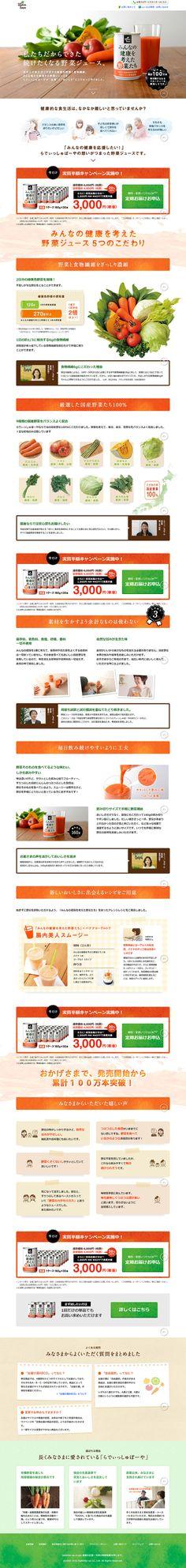 みんなの健康を考えた野菜たち【飲料・お酒関連】のLPデザイン。WEBデザイナーさん必見!ランディングページのデザイン参考に(健康・癒し系)